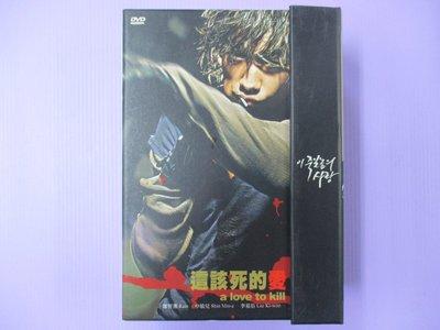 【大謙】《 這該死的愛 》Rain.申敏兒.李基佑.金思朗.(全4碟.16集) 台灣正版二手DVD