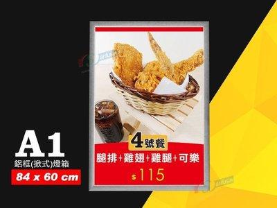 【招財貓LED】A1-LED鋁框(掀式)超薄燈箱/廣告燈箱/桌立牌/鋁框架/說明牌/精品/食品