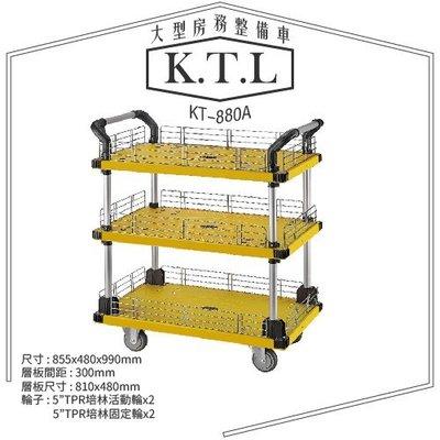 【勁媽媽】㍿ KT-880A《大型房務整備車》工作車 手推車 工具車 整備車 房務車