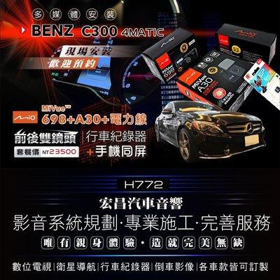 【宏昌汽車音響】BENZ C300 4MATIC Mio 698+A30前後雙鏡頭 行車紀錄器+電力線+手機同屏H772 台北市