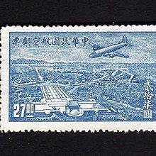 【中外郵舍】航006上海版航空郵票