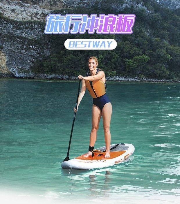 美式運動 正廠Bestway 橘色 SUP立式划槳 充氣式水上滑板 衝浪舟 槳板 衝浪板 漂浮瑜珈板 溯溪板 釣魚板浮板
