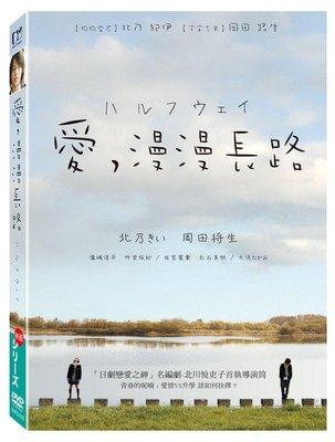 (全新未拆封)愛,漫漫長路 愛漫漫長路 Halfway DVD(得利公司貨)