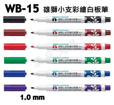 雄獅 WB-15 小支彩繪酒精性白板筆 黑 棕 紅 綠 藍 紫 單支售