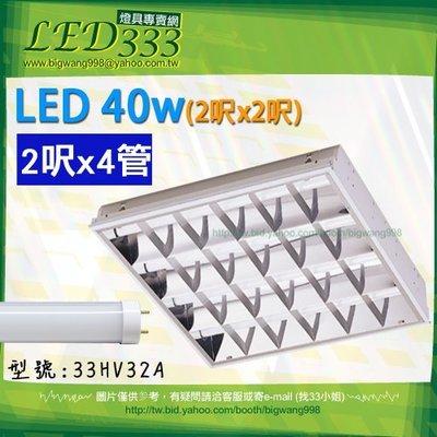 §LED333§(33HV32A)LEDT8 嵌入式輕鋼架燈 含LED燈管2尺10W*4 適用辦公室商空 另有崁燈