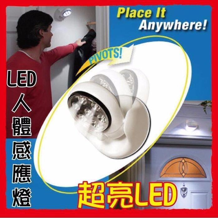 ✦附發票✦爆亮LED人體感應燈 小夜燈 樓梯燈 低耗電 節能照明燈 180度可調 走廊燈【零極限照明】