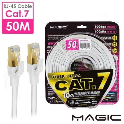 ☆YoYo 3C☆MAGIC Cat.7 SFTP圓線 26AWG光纖超高速網路線(專利折不斷接頭)-50M