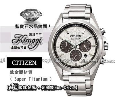 CA4390-55A 公司貨CITIZEN星辰錶【雙12周年慶優惠】超級鈦金屬 日本製造 藍寶石鏡面 CA439055A