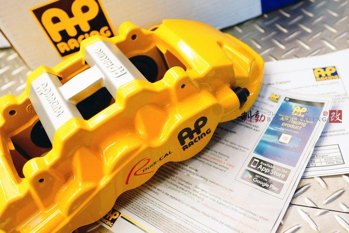 AP Radi-CAL CP-8520 客製烤漆塗裝 BREMBO GT黃 質感呈現 玩色 清潔保養歡迎訊問 / 制動改