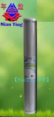 ~NianYing 淨水~  20英吋 CTO 壓縮 活性碳濾心~1支~.