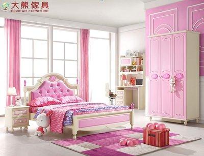 【大熊傢俱】8315 愛家 兒童床 粉色床 公主床 四尺床 兒童床 韓式 歐式床 另售五尺床 書桌 衣櫃 床頭櫃