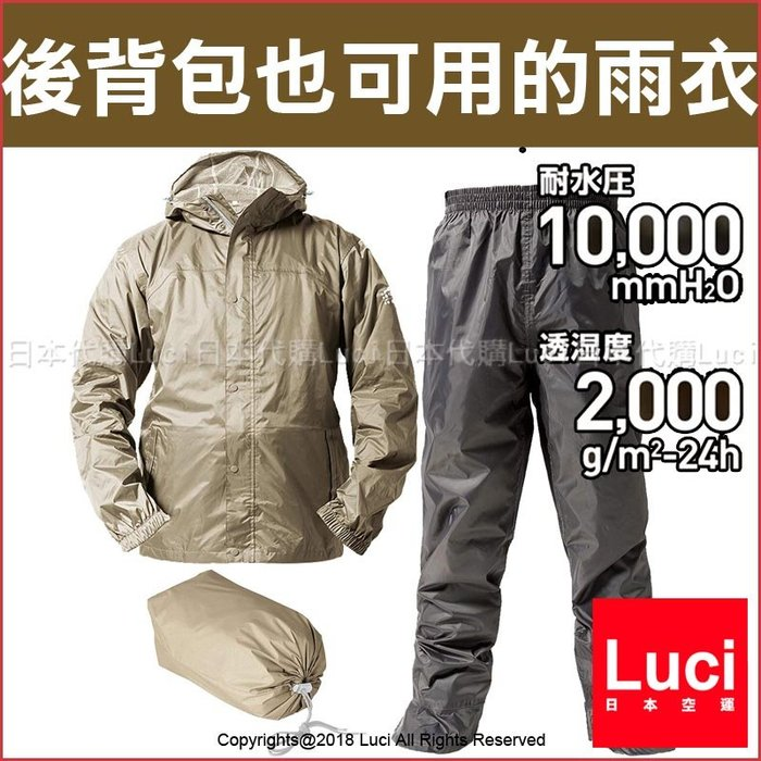 日本 後背包也可用 防水透濕 雨衣 重機騎士雨衣 兩件式 耐水壓 10000 登山 爬山 輕量 LUCI日本代購