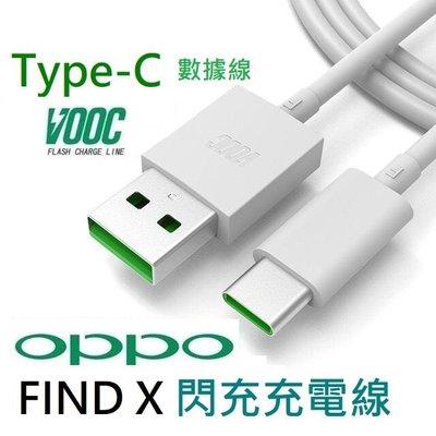 Type-C  OPPO 閃充傳輸線 Find X VOOC 閃電充電線 快充線 閃電快充 R17 Pro