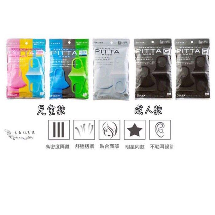 日本 韓國 熱銷明星口罩 黑色口罩 立體口罩 簡單有型。潮流 可水洗 ulzzang 口罩 韓國口罩 兒童口罩