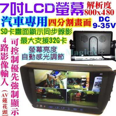 MAX安控-4路7吋LCD液晶螢幕可錄影SD卡四畫面7寸屏幕4分割螢幕行車記錄中控台7顯影車側監看倒車影像專用