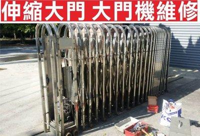 遙控器達人伸縮大門 左右式軌道大門 大門機 工廠大門 停車場電動門 大方牌 上玄牌 維修 修理