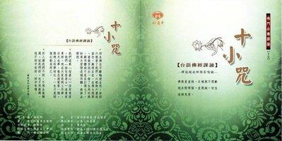妙蓮華 CG-5517 台語佛經課誦-十小咒(台語課誦) CD