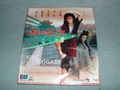 周星馳  張敏  吳孟達  徐少強  香港正版VCD:武狀元蘇乞兒