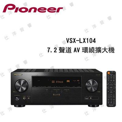 預購 Pioneer 先鋒 VSX-LX104 7.2聲道 AV環繞擴大機【公司貨保固+免運】