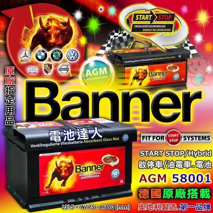 【鋐瑞電池】歐洲 紅牛 起停 汽車電池 Banner AGM 58001 F21 B200 E250 CLA250