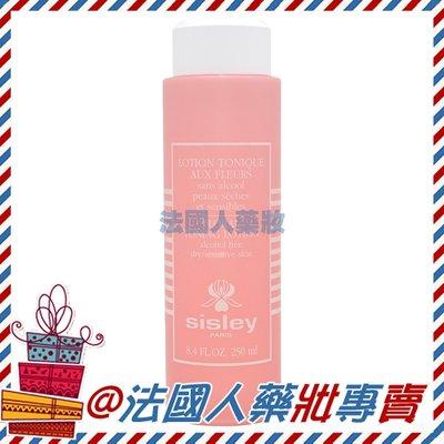 @法國人 Sisley希思黎 花香化妝水250ml 正品絕對保證 效期新 現貨