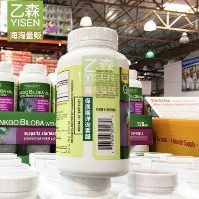 【澳健代購專櫃】美國原裝正品Trunature銀杏精華含長春西汀120mg輔助降*壓 300粒