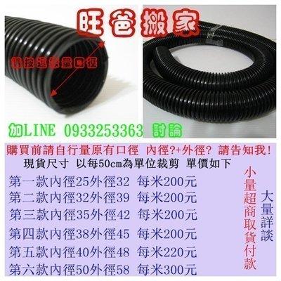 【吸塵器專用螺旋軟管】Dirt Devil M5050-8 內徑32外徑39黑軟管 一米120元 單軟管不含前後接頭