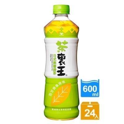 統一茶裏王日式無糖綠茶(600mlx24入)