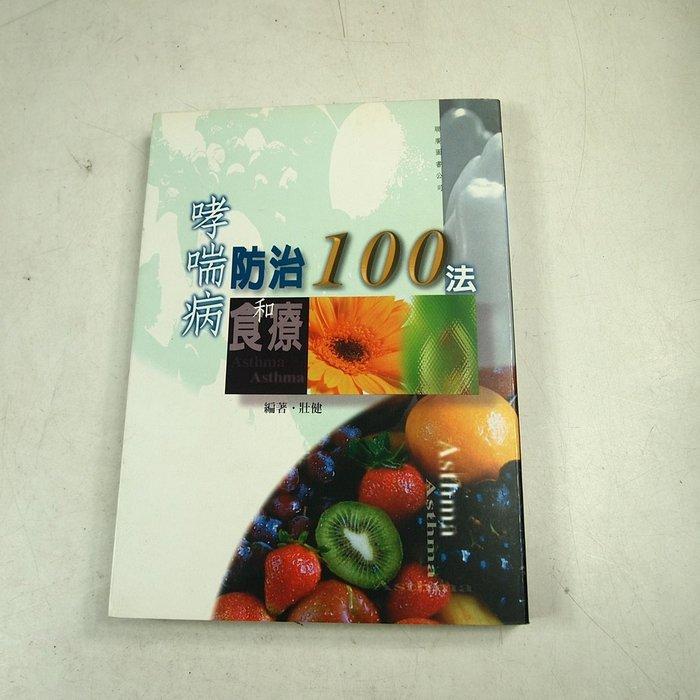 【懶得出門二手書】《哮喘病防治和食療100法》ISBN:9576173493│聯廣│壯健│七成新(32I34)