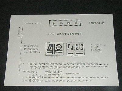 【愛郵者】〈集郵報導〉76年 行憲四十週年紀念 / R76-32