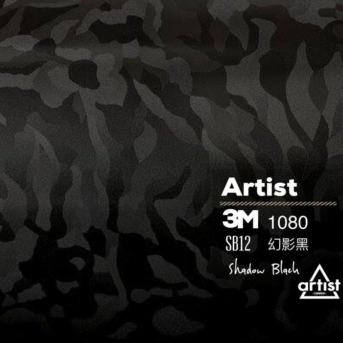 【Artist阿提斯特】正3M Scotchprintl 1080 SB12 幻影黑 車貼專用膠膜
