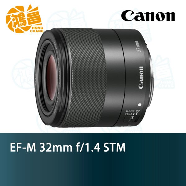 【鴻昌】Canon EF-M 32mm f/1.4 STM 佳能公司貨 EOS M5/M6/M50 M系列適用