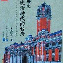 台灣歷史 日本統治時代的台灣   末光欣也