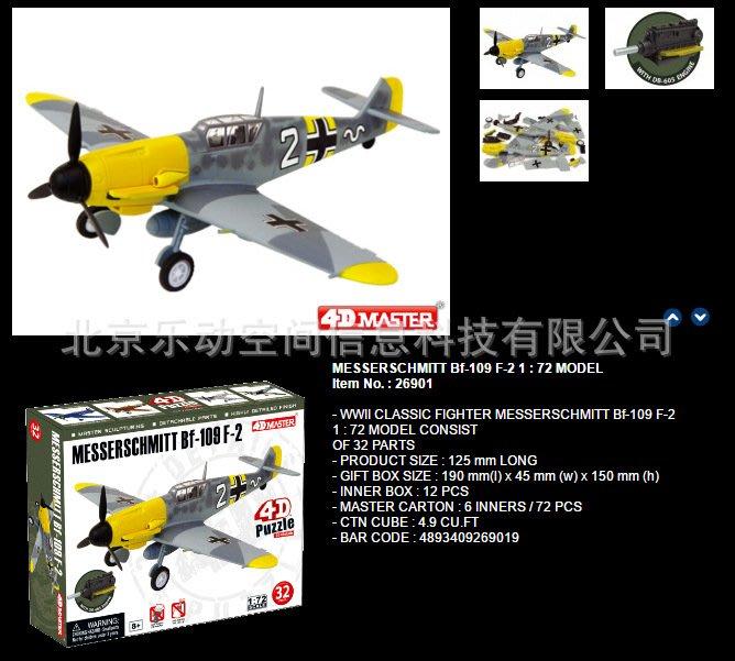 JAMES ROOM  4DMASTER益智拼裝模型二戰戰斗機黑海盜噴火叢林迷彩野馬黃灰109