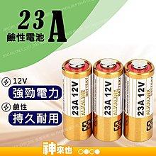 【附發票 神來也】 23A12V電池A23 12V L1028鹼性ALKALINE遙控器門鈴12V23A電池 單入