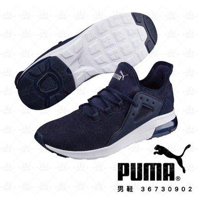 Puma 男鞋 Electron Street 健身 休閒 運動 慢跑 輕量 避震 藍 36730902