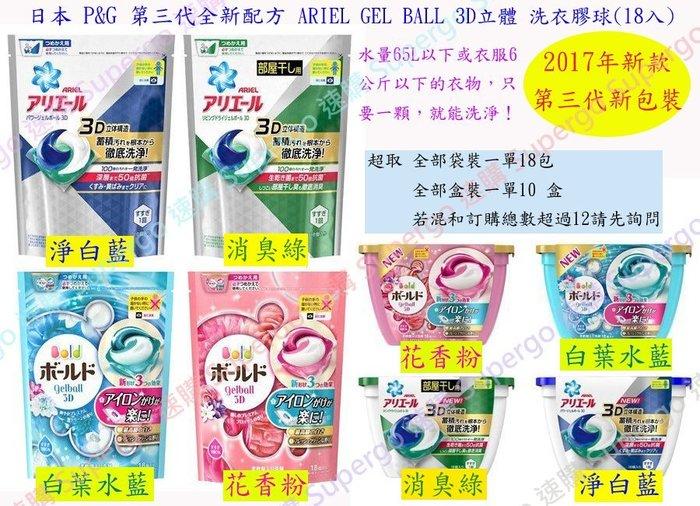 【全現貨】日本P&G三代3D立體洗衣膠球18入(補充包/盒裝) 洗衣膠囊球 熊寶貝 柔軟精 香香豆(四款)