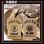 【現貨】沖繩黑糖 西表島黑糖/波照間產黑糖...