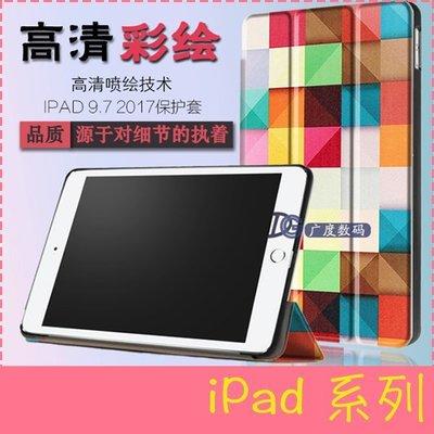 滿額免運 iPad 9.7 版 版 彩繪多折側翻皮套 卡通塗鴉 三折支架 超薄簡約 平板套 皮套