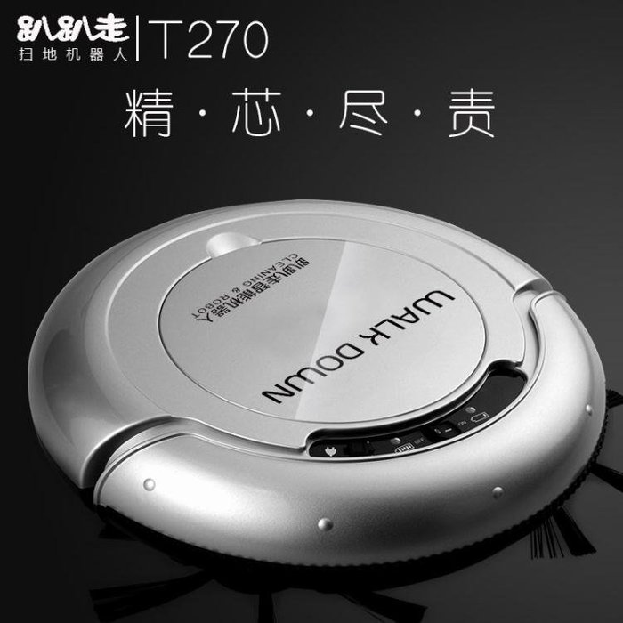 趴趴走掃地機器人家用超薄靜音智慧吸塵器全自動一體拖擦地機T270