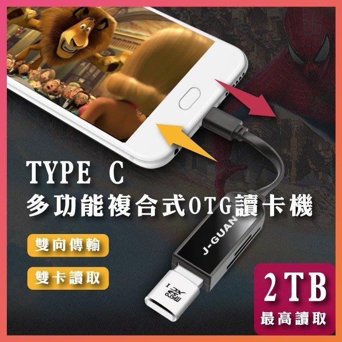 TYPE-C USB TF SD 卡 OTG 3合1 讀卡器 多功能 雙向傳輸 2TB最高讀取