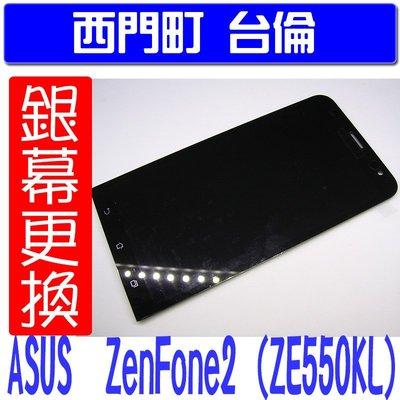 【西門町台倫】維修零件 ASUS Zenfone 2 (ZE550KL) 原廠液晶*含觸控面板*玻璃 破裂 ZF2
