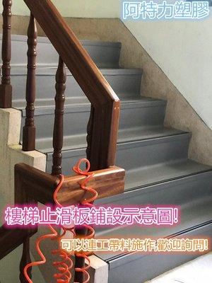 南亞樓離止滑板 樓梯防滑板 止滑板 塑膠地磚 DIY樓梯止滑條 止滑條  塑膠地板 防滑板長度每1cm=3.4元