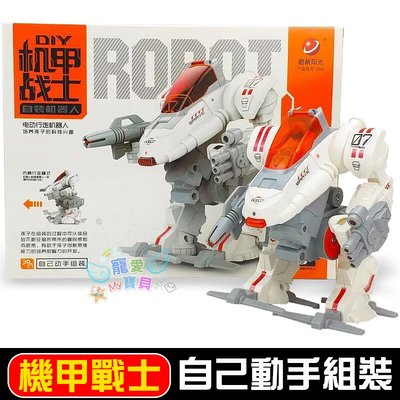 新陽光機甲戰士 自裝機器人電動兒童益智玩具 科教小製作自裝玩具