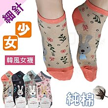 G-32-2 大花兔-純棉船襪【大J襪庫】3雙組75元-可愛少女襪隱形踝襪-棉質棉襪吸汗-隱形襪套學生襪-日韓國風台灣製