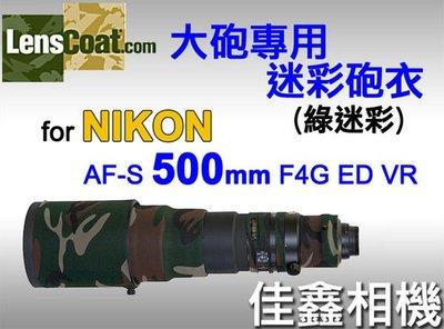 @佳鑫相機@(全新品)美國 Lenscoat 大砲迷彩砲衣(綠迷彩) for Nikon AF-S 500mm F4 G ED VR