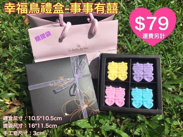 亞筑 囍字皂精油手工皂+幸福鳥禮盒裝(4入)_特價 $79 婚禮小物/母親節/來店/義賣/來電禮