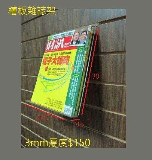 壓克力槽板雜誌架