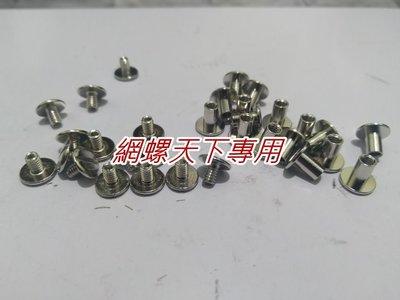 網螺天下※電鍍鎳 帳簿釘 子母釘 公母釘 菜單鉚釘管徑5mm,M4牙*8mm長/每組4.5元,另有其他規格歡迎提問