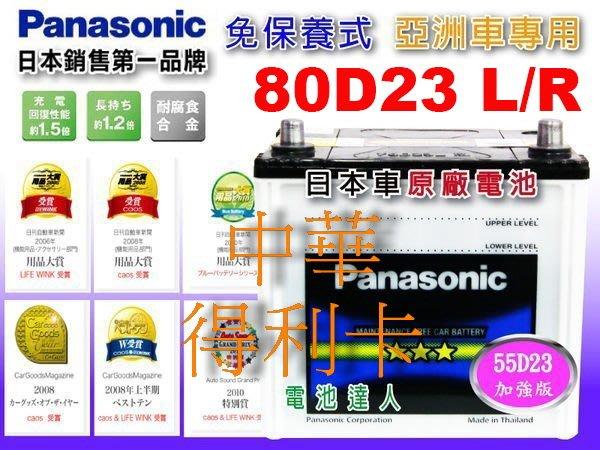 【鋐瑞電池】國際牌 (80D23R) MITSUBISHI 三菱 得利卡 中華汽車 鍛造式電池 可 外出安裝 汽車電瓶